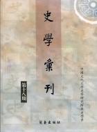 史學彙刊[第十八期]