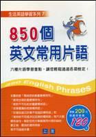 850個英文常用片語