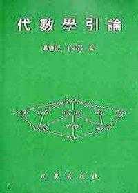 代數學引論