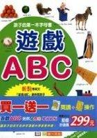 遊戲ABC-禮物書(全套)