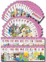 兒童優良讀物(全套)1-50本