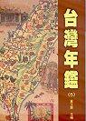 台灣年鑑(5)