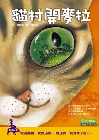 貓村開麥拉