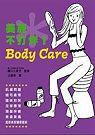 美麗不打烊Body Care