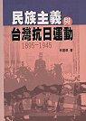 民族主義與台灣抗日運動1895~1945