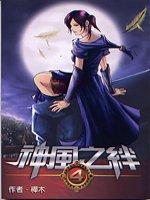 神風之絆(4)