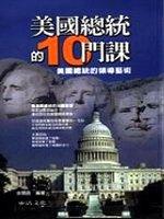 美國總統的10門課