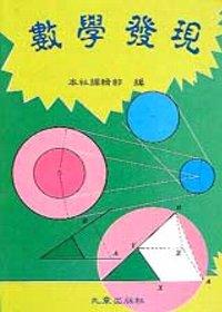 數學發現1.2冊
