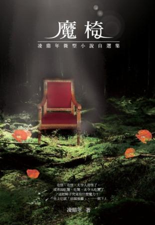 魔椅:凌鼎年微型小說自選集