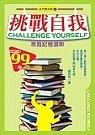 挑戰自我:激發記憶潛能