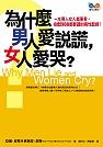 為什麼男人愛說謊,女人愛哭?