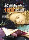 教育孩子的100個小故事