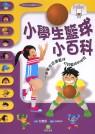 小學生籃球小百科