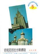 蘇聯青年數學科普叢書(5):依給定的比分割線段