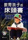 教育孩子的床頭書(CD-R)