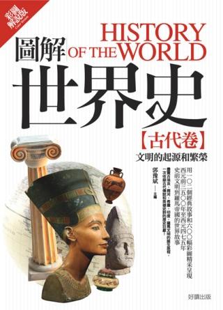 圖解世界史:古代卷【彩圖解說版】