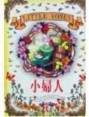 小婦人(書+CD)
