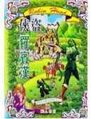 俠盜羅賓漢(書+CD)