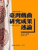 臺灣戲曲研究成果述論(1945-2001)