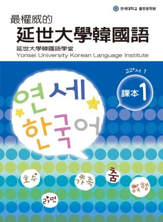最權威的延世大學韓國語課本 1(附MP3光碟一片)