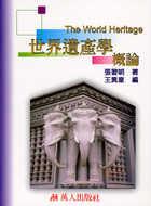 世界遺產學概論