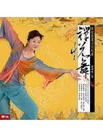 禪悅舞--敦煌能量功初級篇(附DVD)