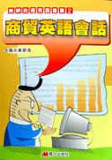 商貿英語會話書+CD
