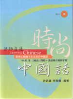 無師自通-時尚中國話書+CD&MP3