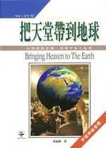 宇宙神祕學2.把天堂帶到地球