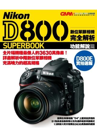 NIKON D800 數位單眼相機完全解析 功能解說篇