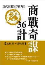 商戰奇謀36計:現代企業生存寶典Ⅱ 【攻戰篇.混戰篇】