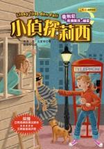 小偵探莉西─重刑犯「玻璃眼珠」越獄