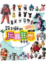 設計師的玩具狂想〔2006 台北國際玩具創作大展特刊〕