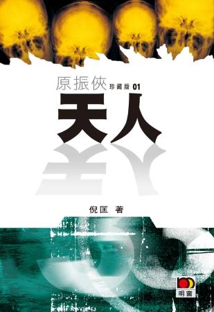 原振俠珍藏版01 - 天人