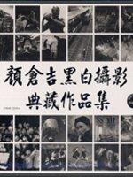顏倉吉黑白攝影典藏作品集(精裝)