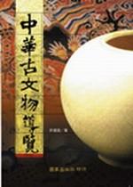 中華古文物導覽