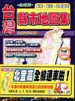 台灣縣市地圖集附最新高速公路圖(96版)