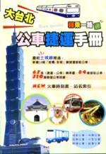大台北公車捷運手冊