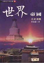 世界帝國─元史演義