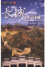 長城帝國─明史演義(上)
