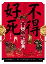 不得好死-中國古代酷刑