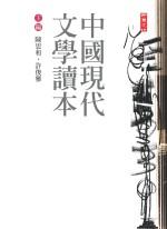 中國現代文學讀本