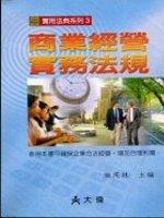 商業經營實務法規