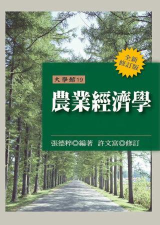 農業經濟學(全新修訂版)