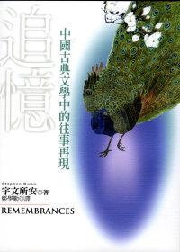 追憶:中國古典文學中的往事再現