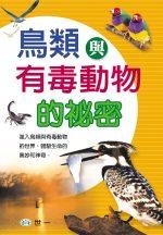 鳥類與有毒動物的祕密