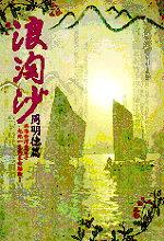浪淘沙:福州系周明德篇