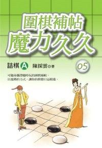 圍棋補帖魔力久久05-詰棋A