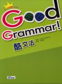 Good Grammar!酷文法