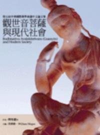 觀世音菩薩與現代社會-第五屆中華國際佛學會議中文論文集